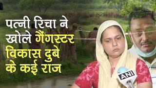 Vikas Dubey के पत्नी Richa Dubey ने खोले कई राज, Kanpur Encounter के बाद कहानी भी बताई