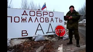 РОССИЯ ПУТИН  КРЫМ УКРАИНА ДНР ЛНР
