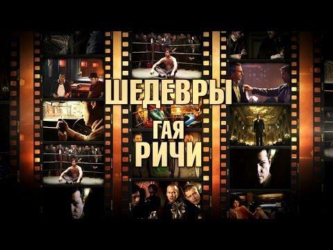 5 шедевров Гая Ричи (Шедевры великих режиссеров. Выпуск 2) - Видео онлайн