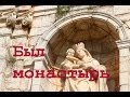Монастырь Скала Деи (Каталония, Испания)