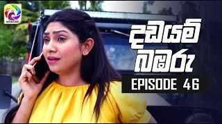 "Dadayam babaru Episode 46  || "" දඩයම් බඹරු "" | සතියේ දිනවල රාත්රී 9.30 ට . . . Thumbnail"