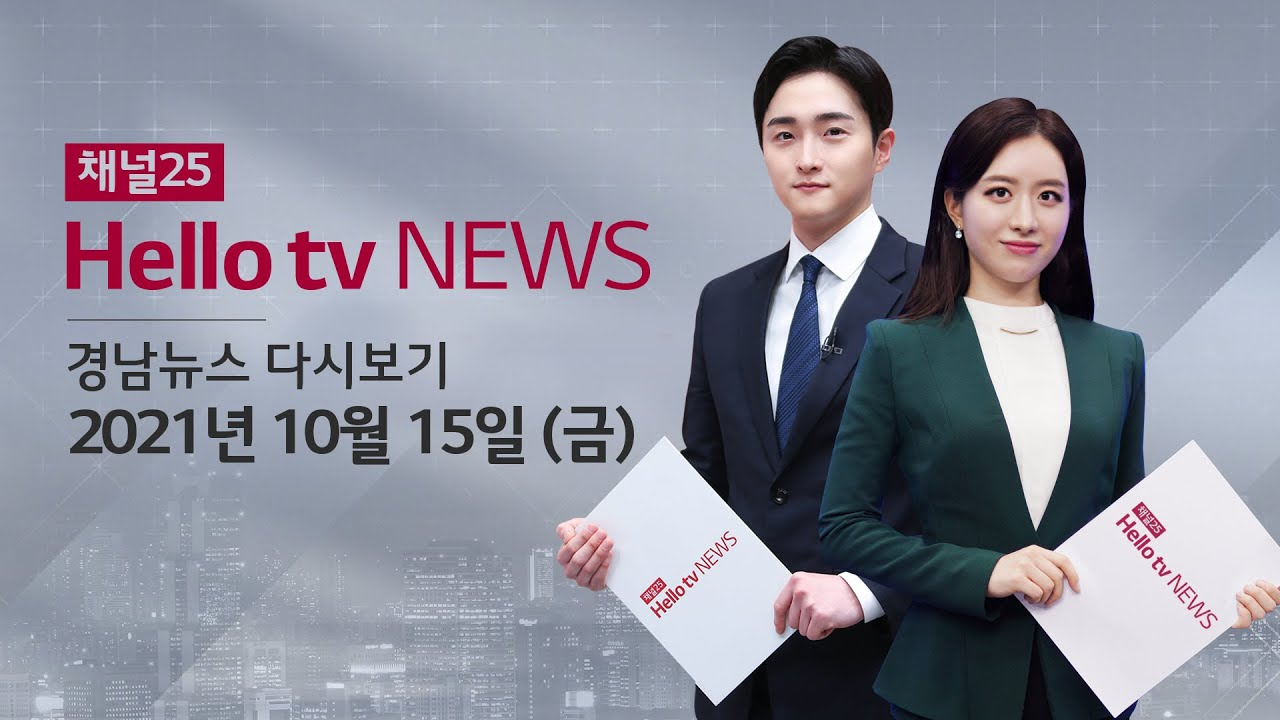헬로TV뉴스 경남 10월 15일(금) 21년