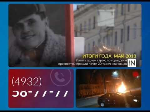 12 12 Ivanovo News