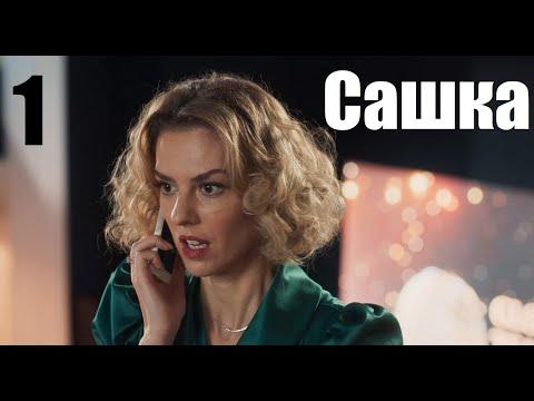 Премьера! САШКА, 1 серия, новинка мелодрама (2021) - Видео онлайн