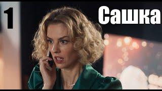 Премьера! САШКА, 1 серия, новинка мелодрама (2021)