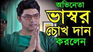 হঠাৎ ভাস্বর নিজের চোখ দান করলেন কেন? Why Bhaswar Chatterjee Donates his Eyes?