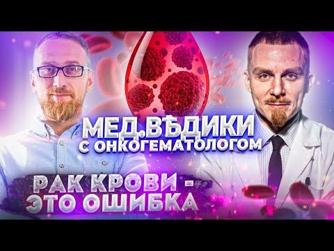 Рак крови это ошибка. Гематолог, онколог Михаил Фоминых.