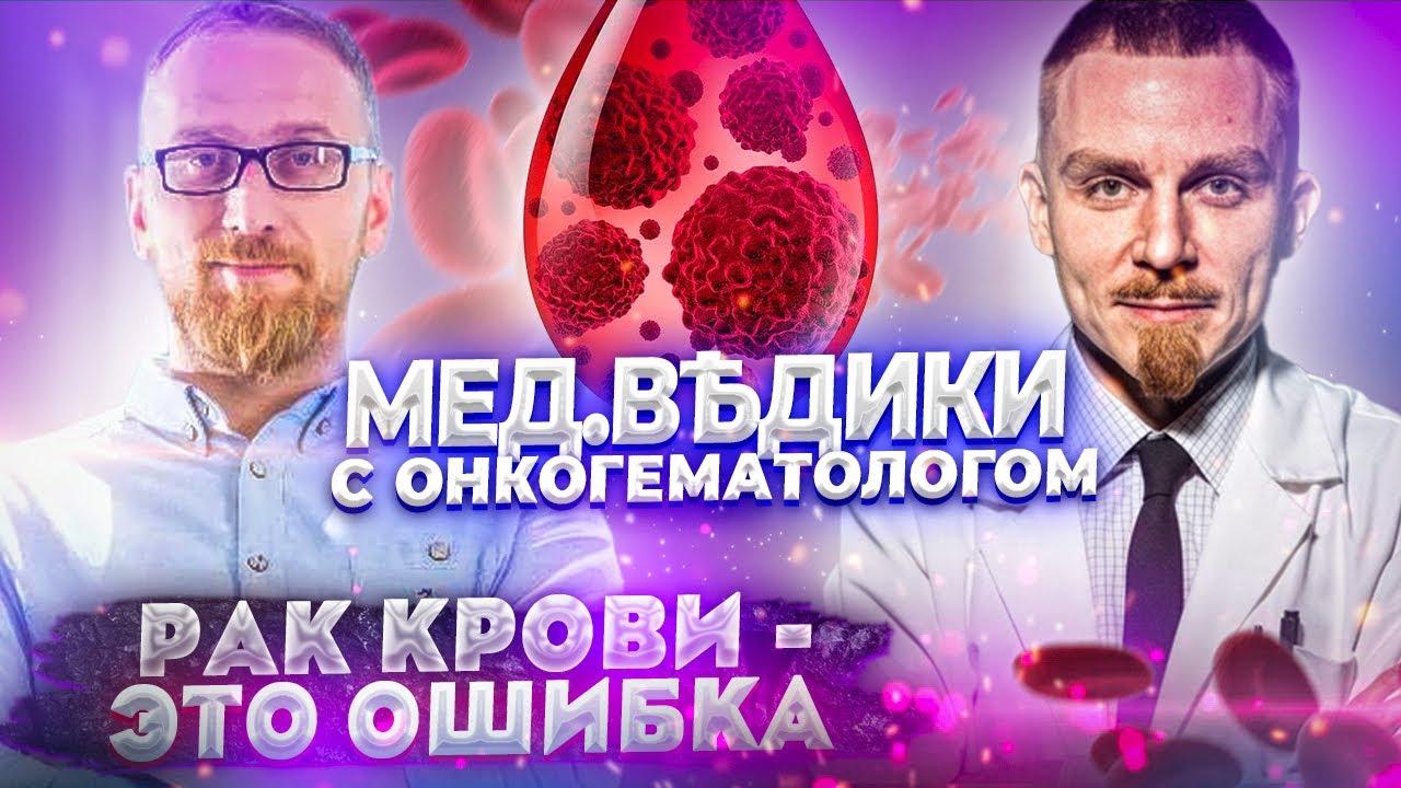 Рак крови - это ошибка. Гематолог, онколог Михаил Фоминых.