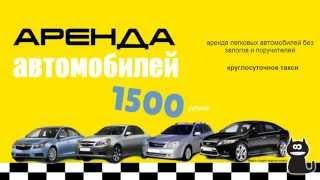 Аренда автомобилей для работы в такси в Санкт Петербурге(, 2015-05-02T18:00:46.000Z)
