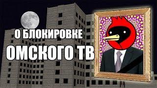 Омское ТВ забанили... ( о блокировке канала Нифедова )