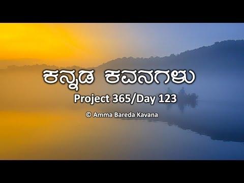 Kannada Kavanagalu - Project 365/Day 123