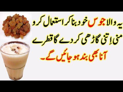 Homemade Energy Drink   Mani Garhi Karne ka Nuskha
