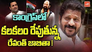 Revanth Reddy Shocking Decision On MLA List   Telangana Congress   CM KCR   Komatireddy   YOYO TV