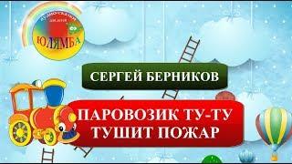 Сказки для малышей: Паровозик Ту-ту тушит пожар