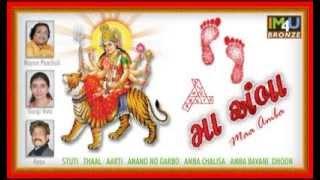 Anand No Garbo - Nayan Pancholi & Gargi Vora Album MAA AMBA