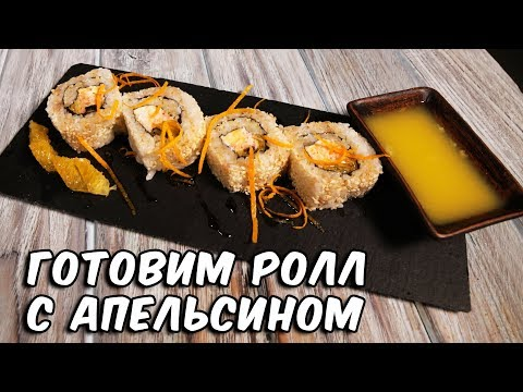 Машинка для приготовления суши и роллов Instant Roll Leifheit Sushi Perfect Rollиз YouTube · С высокой четкостью · Длительность: 1 мин31 с  · Просмотры: более 2.000 · отправлено: 05.06.2014 · кем отправлено: ПОКУПКИ TV