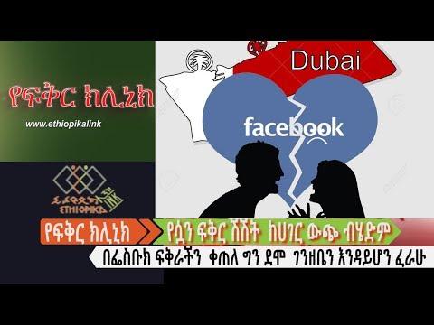 የሷን ፍቅር ሽሽት ውጭ ሀገር ብሄድም፡ ፍቅራችን በፌስቡክ ቀጠለ…. EthiopikaLink