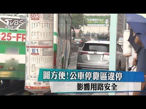 圖方便!公車停靠區違停 影響用路安全