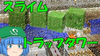 これでいいのか?マインクラフト2③~スライムトラップタワー【Minecraft  ゆっくり実況プレイ】 thumbnail
