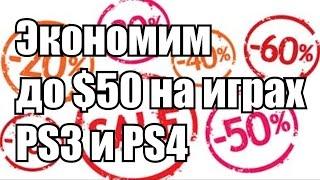 Где выгоднее покупать игры для PS3 и PS4?(Автор в ВК https://vk.com/jolygolf Для желающих финансово помочь - U129353480870 / R330621100592 / Z154195256439 Средства уйдут на покупку..., 2014-08-01T15:45:01.000Z)