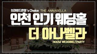 [결혼 준비] 프라이빗한 단독 웨딩홀 '더 아나…