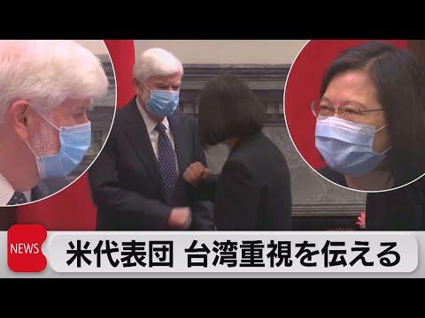 2021/04/15 米代表団 蔡総統に台湾重視を明確に伝える(2021年4月15日)