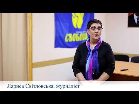 Свобода Хмельниччини: Лариса Світловська, журналіст підтримує Руслана Кошулинського
