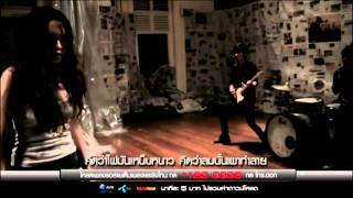 ง่ายๆ - Potato [Official MV HD]