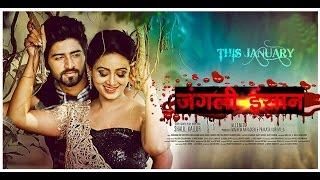 Hindi Movies 2016 Full Movie   Jangali Insaan   Bollywood Action Movies 2016