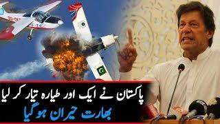 پاکستان نے ایک اور طیارہ تیار کر لیا بھارت پریشان || دیکھے کیا کمال کر دیا پاکستان نے