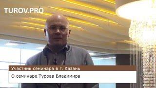 Как сделать свой бизнес эффективным – поделились впечатлениями участники семинара Турова Владимира