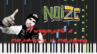 Скачать Noize MC 5П Песня Похуиста Про Получение Пиздюлей Synthesia Tutorial