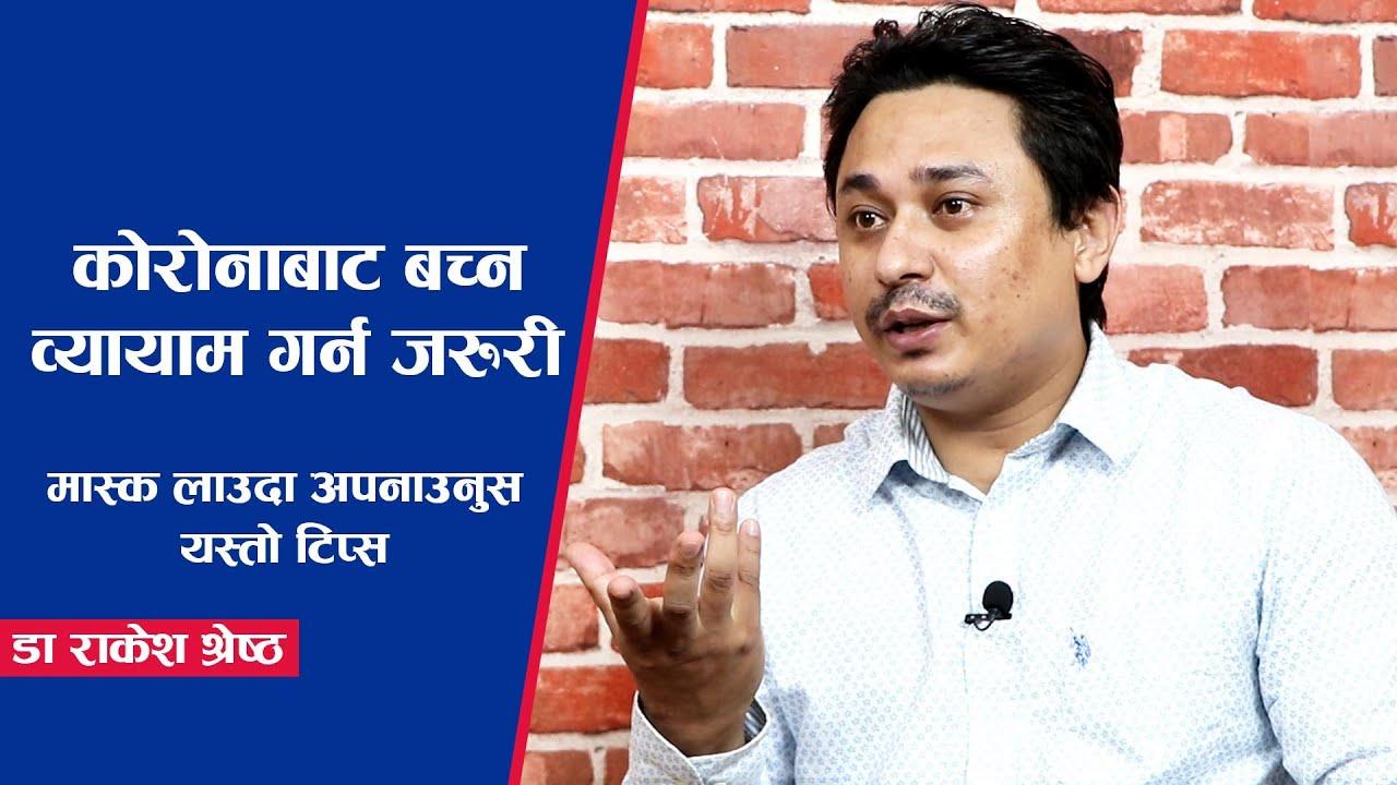 कोरोनाबाट बच्न व्यायाम गर्न जरुरी, मास्क लाउँदा सतर्क हुनुस् अपनाउनुस यस्तो टिप्स Dr.Rakesh Shrestha