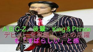 A.B.C-Zがパーソナリティを務めるラジオ『A.B.C-Z Go! Go! 5』(FM NACK5)。2月3日の放送は、戸塚祥太・河合郁人・五関晃一の3人が出演した。