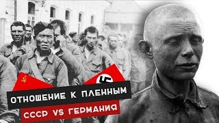 ОТНОШЕНИЕ К ПЛЕННЫМ в СССР и Германии | Как относились к пленным