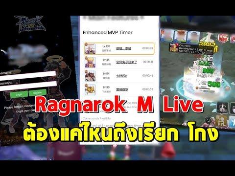 Ragnarok M Live! - ต้องแค่ไหนถึงเรียกโกง โปร RoM มีอยู่จริง กับความโป๊ะแตกของคนใช้โปร