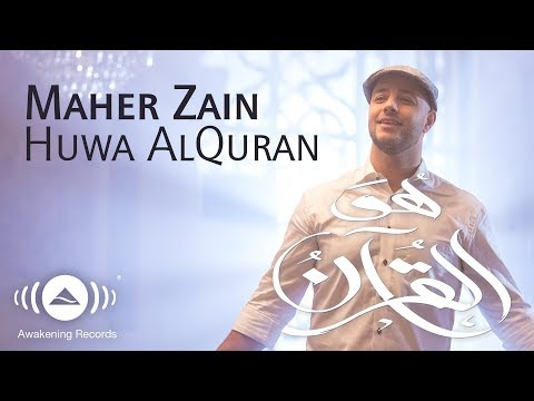 Maher Zain - Huwa AlQuran (Music Video) | ماهر زين - هو القرآن
