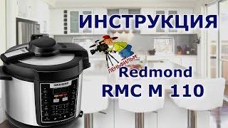 Redmond RMC M 110 - подробная инструкция на мультиварку от киностудии Леньфильм