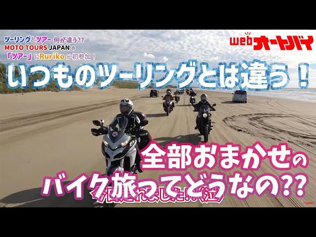 いつもと違うバイク旅! MOTO TOURS JAPANの「ツアー」にRurikoが初参加!