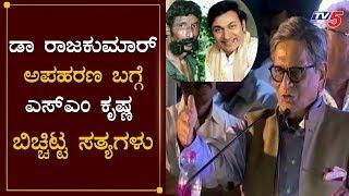 ಡಾ ರಾಜಕುಮಾರ್ ಅಪಹರಣ ಬಗ್ಗೆ ಎಸ್ಎಂ ಕೃಷ್ಣ ಬಿಚ್ಚಿಟ್ಟ ಸತ್ಯಗಳು | SM Krishna About Dr Rajkumar Kidnap | TV5