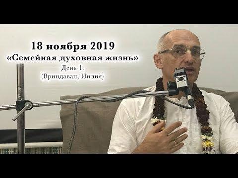 18 ноября 2019 Семейная духовная жизнь, День 1 (Вриндаван)
