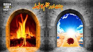 Jannat Aur Jahannum Ka Faisla - جنت اور جہنم کا فیصلہ