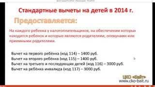 Оформление заявления на вычеты по НДФЛ. в 1С:Бухгалтерия 3.0