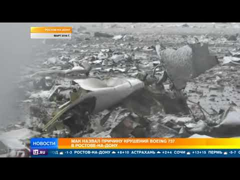 МАК назвал причину крушения Boeing 737 в Ростове-на-Дону
