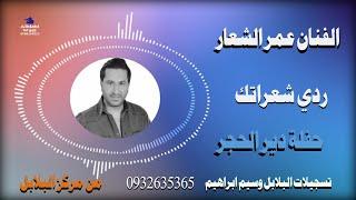Omar alshaar  عمر الشعار  ردي شعراتك