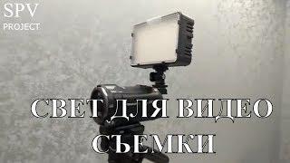 Качественный свет для фото видео аппаратуры из Китая. Mcoplus 198 Посылки с aliexpress.