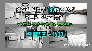 [강남사무실] 언주역 5분 역삼동 189(624.9㎡)…
