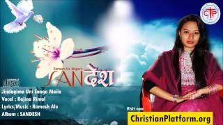 Jindagima Uni Sanga (Audio) | Rajina Rimal | Nepali Christian Song HD | Album SANDESH