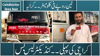 Karachi ki pehli conductor less Bus  Karachi Smart Bus