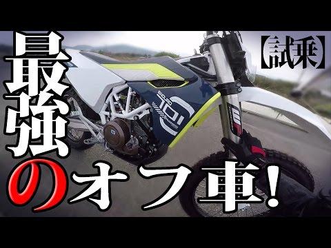 Husqvarna 701ENDURO 【試乗レビュー】ハスクバーナ 701エンデューロ 大排気量オフ車!【Motovlog】 (GoPro HERO5 Black)